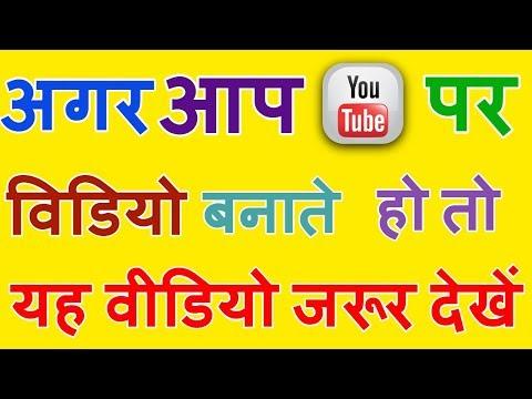 अगर आप YouTube पर वीडियो बनाते हो तो यह वीडियो जरूर देखें ?