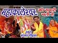 Download Mahakaleshwar Bhajan - Mahakaleshwar Ki Swari Chali Hai - Devotional Song - Sanjay Chauhan MP3,3GP,MP4