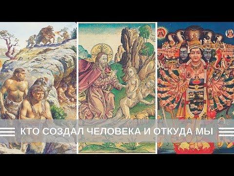 Кто создал человека и откуда мы?