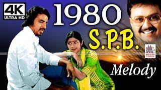 1980 SPB meldoy Songs |   1980-ல் இசைஞானியும், MSV யும் SPB க்கு தந்த Melody குவியலை கேளுங்கள்