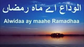 Eid Special | Urdu Nazam - Alwidaa ay maahe Ramazhaa - الوداع اے ماہ رمضاں