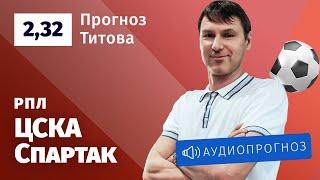 Прогноз и ставка Егора Титова: ЦСКА — «Спартак»