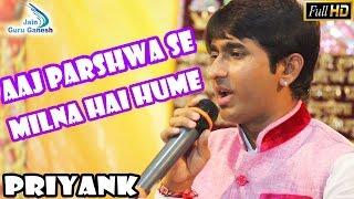 आज पार्श्व से मिलना है हमे - Aaj Parswa Se Milna Hai Hume | Brand New Jain Song | Priyank