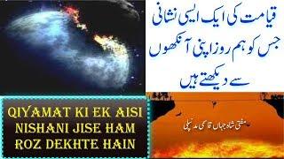 Judgement-Day-Signs-Qayamat-Ki-Allamat-Judgement-Day-Signs-Qayamat