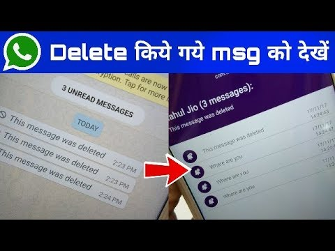 How to read / recover deleted WhatsApp Message in Hindi