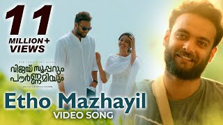 Vijay Superum Pournamiyum Video Song | Etho Mazhayil | Asif Ali | Aishwarya| Jis Joy | Prince George
