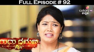 Radha Ramana - 23rd May 2017 - ರಾಧಾ ರಮಣ - Full Episode