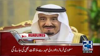 News Headlines | 7:00 AM | 23 Oct 2018 | 24 News HD