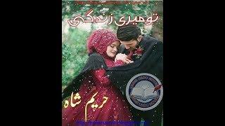 Tum Jo Aaye Zindagi Mein (Episode 1) is a Romantic Urdu