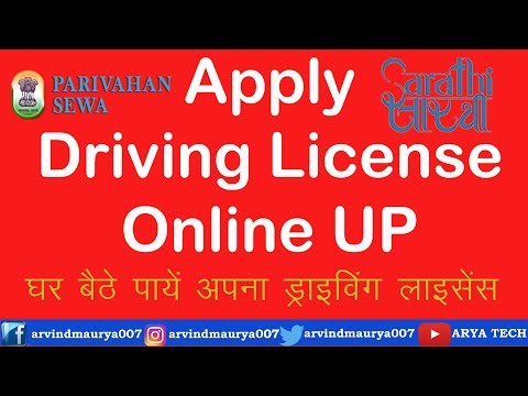 How to apply for Learning Licence(LL)/Driving Licence(DL) Online On Sarathi.nic.in In UP