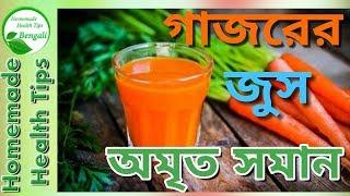 গাজরের জুসের উপকারিতা || Health Benefits of Carrots || Homemade Health Tips Bengali