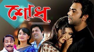 Shodhe | শোধ | Eid Special Telefilm | Apurba | Mousumi Hamid | SATV