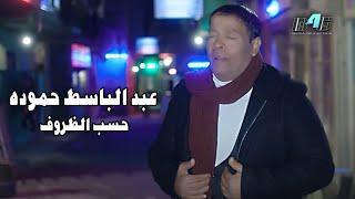 عبد الباسط حموده - حسب الظروف   Abdelbaset Hamouda - Hasb Alzrof