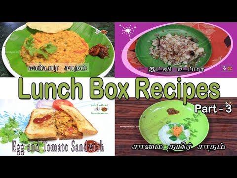 Lunch box recipes in Tamil Part - 3| லன்ச் பாக்ஸ் சமையல் | Samayal in Tamil