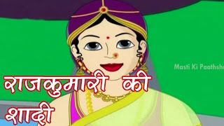 Urdu frog and download in princess full movie the the