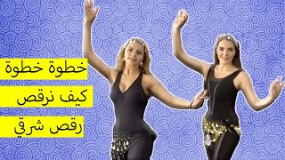 Learn Belly Dance Step By Step -- تعلم رقص شرقي خطوة خطوة
