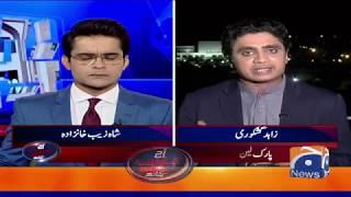 Asif Zardari Ke Khilaf NAB Ka Pehla Bazabta Reference Dair