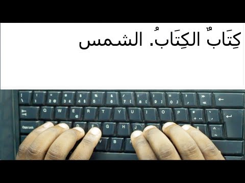 01 - Arabic Typing Mastery : How to Type Arabic Language without an Arabic Keyboard -  Promo Video