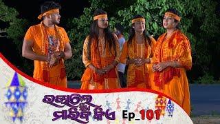 Rakhile Sie Mariba Kie | Full Ep 101 | 13th Aug 2019 | Odia Serial – TarangTV