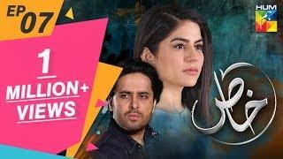 Khaas Episode #07 HUM TV Drama 29 May 2019