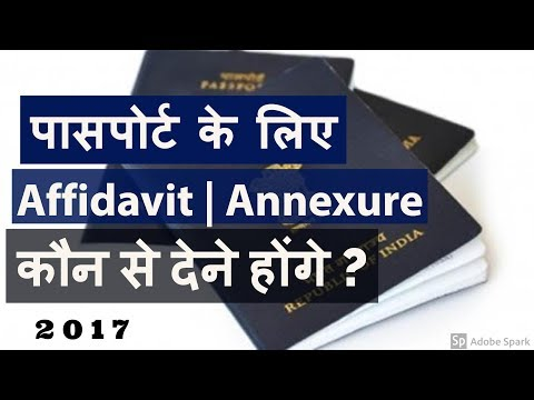 Annexure For Passport 2017 by Tips And Tricks