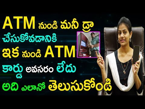 How To Withdrawal Cash Without ATM Card From ATM MACHINE ||  Card Less ATM Withdrawal || Omfut Tech
