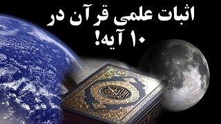 ۱۰ تا از آیه های علمی قرآن Scientific miracles of Quran