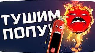 ТУШИМ ПОПУ В РАНДОМЕ ВЕЧЕРОМ ● Не выходит ;(