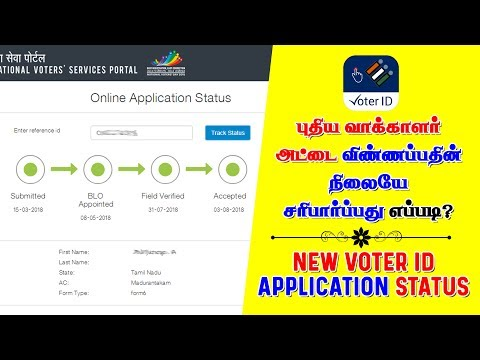 How to Check New Voter ID Application Status Track?