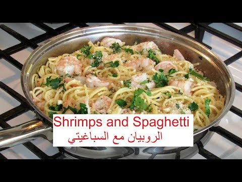 How to Make Shrimp and Spaghetti/ الروبيان مع السباغيتي/Recipe291CFF/ #cffrecipes
