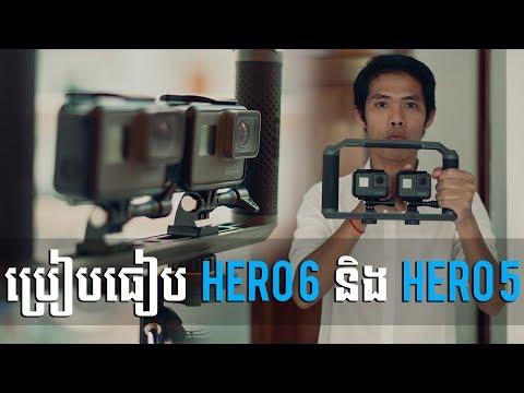 GoPro hero 5 vs Hero 6