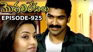 Episode 925 | 04-09-2019 | MogaliRekulu Telugu Daily Serial | Srikanth Entertainments | Loud Speaker