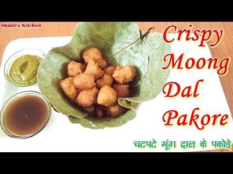 Crispy Moong Dal Pakode/Bhajiya/Vada Recipe in Hindi | Lentil Fritters| Evening Snacks Indian Recipe