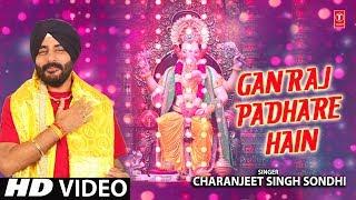 गणराज पधारे हैं I Ganraj Padhare Hain I CHARANJEET SINGH SONDHI I New Latest Ganesh Bhajan, HD Video