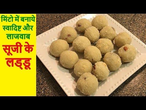 सूजी के लडूड बनाने की आसान विधि | Instant Sooji Ladoo Recipe | Suji Ke Ladoo | Rava Ladoo