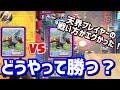 天界プレイヤーによる2.9X-bow!!勝ちまくれる戦い方!!
