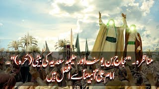 Munazara - Mola Ali a.s Ambiya Se Afzal Hai - Must Watch**