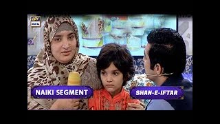 Naiki Segment -Bachon Ko Maa Se Door Karney Ki Waja Bana Ek School - 11th June 2017
