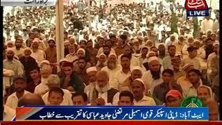 Abottabad: Deputy Speaker NA Murtaza Abbasi Addresses To Ceremony