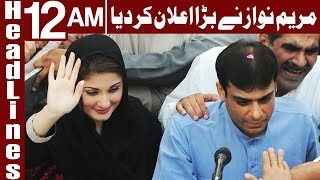 PML-N's ouster from Senate elections is a Joke - Headlines 12 AM - 25 February 2018 - Express News