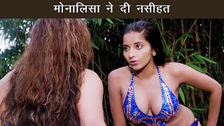 मोनालिसा ने दी नसीहत   Monalisa, Mimoh Chakraborty   The Murderer