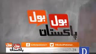 "Bol Bol Pakistan - September 25, 2017 ""Nawaz Sharif returns, Imran Khan demands early elections"""