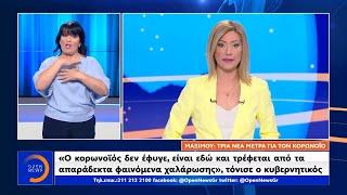 Δελτίο ειδήσεων στη νοηματική 10/07/2020 | OPEN TV