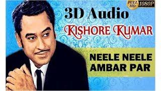 【Old Song】Neele Neele Ambar Par | 3D Audio | Surround Sound | Use Headphones 👾