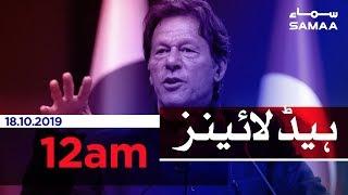 Samaa Headlines - 12AM - 18 October 2019