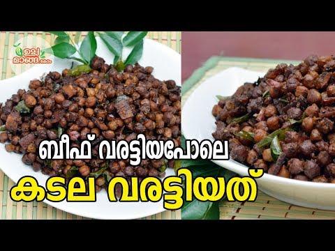 കടല വരട്ടിയത്|Kerala Style Kadala Varattiyathu|Nadan Kadala Roast