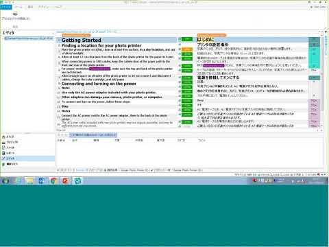 日本語Webセミナー:SDL Trados Studio Basic 6 「レビューに使用する機能」