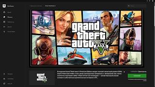 Как играть в GTA 5 RP || Через Epic Games