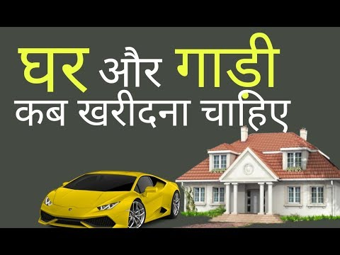 अपना घर कब खरीदना चाहिए | WHEN SHOULD YOU BUY YOUR OWN HOUSE AND CAR | INVEST MONEY