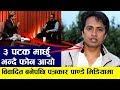 उपप्रधानमन्त्री काण्ड चुलियो | मार्छु भन्दै ३ पटक पत्रकारलाई आयो फोन | Sushil Pandey | Upendra Yadav